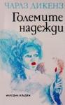 Големите надежди - Charles Dickens, Невяна Розева