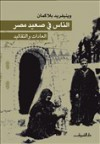 الناس في صعيد مصر .. العادات والتقاليد - Winifred S. Blackman, أحمد محمود