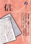 信 - Keigo Higashino, 東野圭吾, 張智淵
