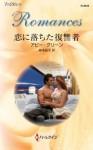 恋に落ちた復讐者 (ハーレクイン・ロマンス) - Abby Green, 高木 晶子
