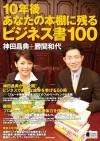 10年後あなたの本棚に残るビジネス書100 - 神田 昌典, 勝間 和代