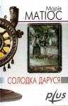 Солодка Даруся (Solodka Darusya) - Maria Matios