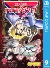 魔人探偵脳噛ネウロ モノクロ版 9 (ジャンプコミックスDIGITAL) (Japanese Edition) - Yuusei Matsui