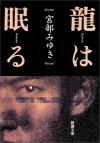 龍は眠る - Miyuki Miyabe, 宮部 みゆき