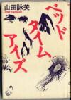 ベッドタイムアイズ [Beddotaimu aizu] - Eimi Yamada
