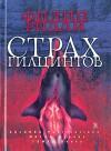 Страх гиацинтов - Philip Ridley, Филип Ридли