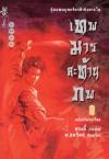 เทพมารสะท้านภพ (เล่ม 7) - หวงอี้ (Wong Yi)