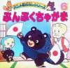 ぶんぶくちゃがま (アニメ昔ばなしシリーズ) - Shogo Hirata, Yutaka Ōno