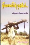 திசைகளின் நடுவே - Jeyamohan