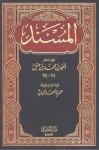 المسند - أحمد بن حنبل