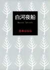白河夜船 (Japanese Edition) - Banana Yoshimoto, 吉本 ばなな