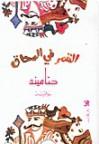 القمر في المحاق - حنا مينه, Hanna Mina