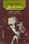 غزة وأريحا : سلام أمريكي - Edward W. Said, إدوارد سعيد