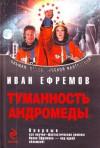 Туманность Андромеды - Ivan Yefremov, Иван Ефремов