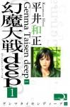 GENMA TAISEN DEEP 1 (Japanese Edition) - Kazumasa Hirai