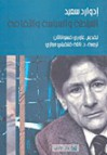 السلطة والسياسة والثقافة - Edward W. Said, إدوارد سعيد, نائلة قلقيلي حجازي