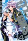 07-GHOST, Vol. 14 - Yuki Amemiya, Yukino Ichihara