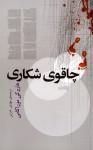 چاقوی شکاری - Haruki Murakami, مهدی غبرایی