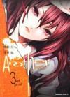 Another (3) (角川コミックス・エース 170-7) - Yukito Ayatsuji