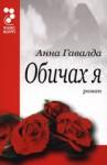 Обичах я - Anna Gavalda