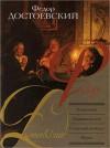 Igrok (Russian Edition) - Fyodor Dostoyevsky
