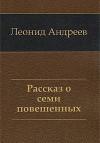 Рассказ о семи повешенных - Leonid Andreyev, Леонид Андреев