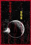 銀河英雄伝説 1 黎明篇 [Ginga eiyū densetsu 1] - Yoshiki Tanaka, 田中 芳樹