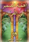 أهمية الضمير في القرآن - Harun Yahya, هارون يحيى