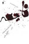 فاجعه - Samuel Beckett, علی هادیزاده, علی حاتم