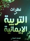 نظرات في التربية الإيمانية - مجدي الهلالي