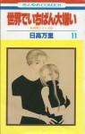 世界でいちばん大嫌い 11 [Sekai De Ichiban Daikirai 11] - Banri Hidaka, 日高万里