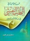 لمحة موجزة عن تاريخ الطب النفسي في بلاد المسلمين - طارق علي الحبيب