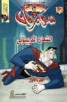 الشعاع الكريبتونى - نهضة مصر