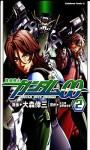 Gundam 00 F Manga Volume 2 - Koichi Tokita