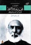 الشيخ الإمام محمد عبده والتنوير: قرن من الزمان على وفاته - عاطف العراقي
