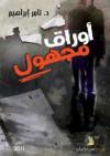 أوراق مجهول - تامر إبراهيم