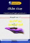 جدد عقلك - عبد الكريم بكار