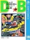 DRAGON BALL モノクロ版 18 (ジャンプコミックスDIGITAL) (Japanese Edition) - Akira Toriyama