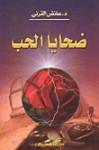 ضحايا الحب - عائض عبد الله القرني
