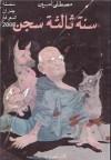 سنة ثالثة سجن - مصطفى أمين