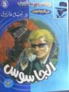 الجاسوس - نبيل فاروق