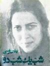 شب یک شب دو - بهمن فرسی, Bahman Forsi