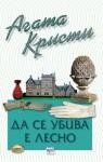 Да се убива е лесно - Agatha Christie