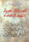 العربة الذهبية لا تصعد إلى السماء - سلوى بكر, Salwa Bakr