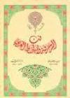 فن الزخرفة والخط العربي - الجزء الأول - مجموعة