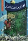 پرواز پُردستانداز - نيك باترورث, حسین ابراهیمی