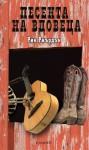 Песента на вдовеца (Трес Навар, #2) - Rick Riordan