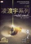 ผจญภัยข้ามขอบฟ้า ตอน จอมมารจันทรา - หวงอี้ (Wong Yi), น.นพรัตน์