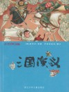 三国演义 - Luo Guanzhong
