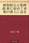 Shikaku kako no bohimei hitsugi ni osamete toto no haijin ni okuru (Japanese Edition) - Shiki Masaoka